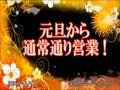 姫初めは横浜ゴールドクイーンで!